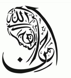 بِسمِ اللہِ الرَّحمٰنِ الرَّحِيم Islamic Calligraphy Free DXF File