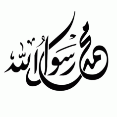 Muhammad PBUH The Messenger Of Allah Free DXF File