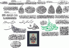 Arabic Islamic Calligraphy Art Free AI File