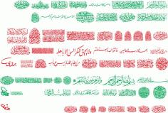 Beautiful Islamic Calligraphy Free AI File