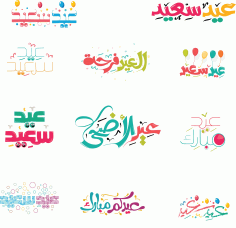 Arabic Calligraphy Eid Greetings Eid Mubarak Happy Eid Free AI File