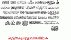 Beautiful Arabic Calligraphy Free AI File