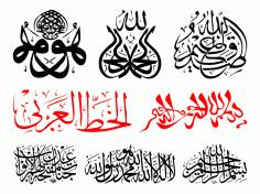 Vector Islamic Calligraph Free AI File