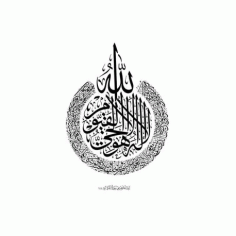 Ayat Ul Korsy Islamic Calligraphy Art Free CDR Vectors Art