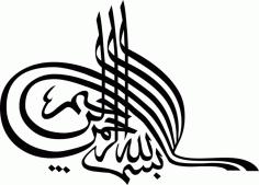 Bismillah Islamic Arabic Calligraphy Free CDR Vectors Art