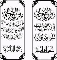 Laser Cut Islamic Calligraphy Art Free CDR Vectors Art