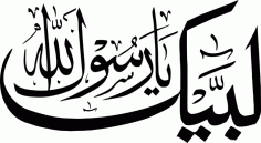 Labaik ya Rasool Allah – لبیک یا رسول الله Free CDR Vectors Art