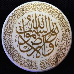 Islamic art الله نور السماوات و الأرض Free CDR Vectors Art
