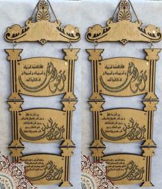 Islamic Wall Art Free CDR Vectors Art