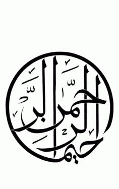 Allah Name Arabic Calligraphy Design Art Free DXF File