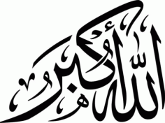 Allah O Akbar Arabic Calligraphy Design Art Free DXF File