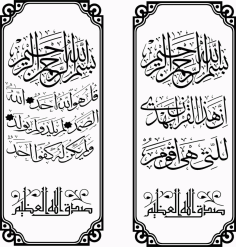 Laser Cut Qul Islamic Calligraphy Art Free CDR Vectors Art