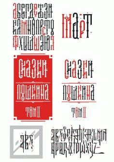 alphabet 100 Free CDR Vectors Art