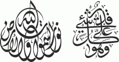 Arabic Calligraphy Free CDR Vectors Art