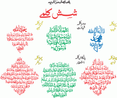 Islamic 6 Kalima Free CDR Vectors Art