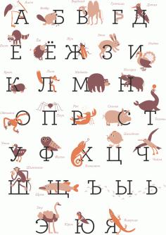 Russkij alfavit Free CDR Vectors Art
