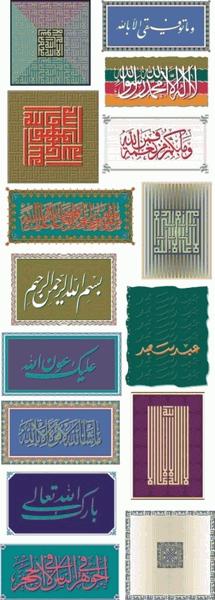 The arab pattern Free CDR Vectors Art
